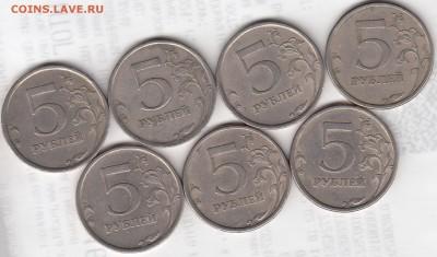 5 рублей 2008 спмд (7 штук) шт4 по АС, до 22-00 28.03.2018 - скан_0001