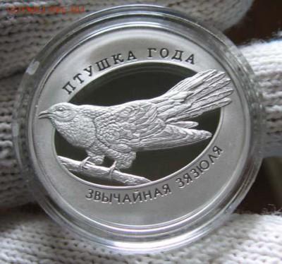 Беларусь, 1 руб. 2015 Кукушка Птица года 31.03 22.00 - 1