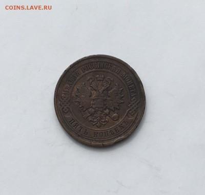 5 копеек 1916 года см.фото до 22.00мск 30.03.18 - IMG_0954.JPG