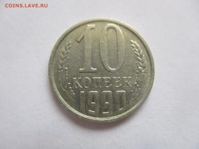 10 коп 1990 м - IMG_2681.JPG