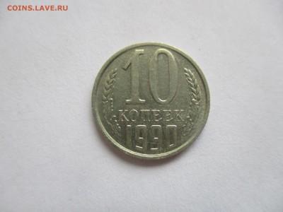 10 коп 1990 м - IMG_2682.JPG