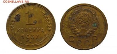 1 копейка 1937 шт 1.1А Фед.40 нечастые до 31.03 22.00 - 1937 шт А 2