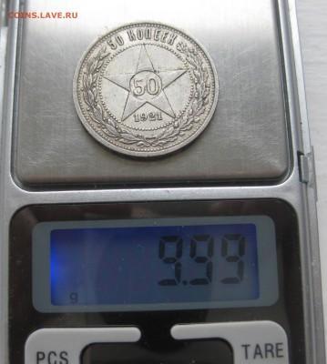 50 копеек 1921 АГ - IMG_0591.JPG