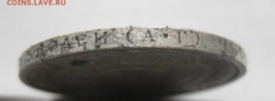50 копеек 1921 АГ - IMG_0578.JPG
