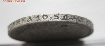 50 копеек 1921 АГ - IMG_0573.JPG