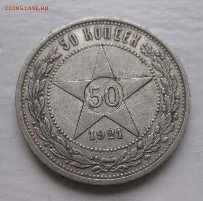 50 копеек 1921 АГ - IMG_0564.JPG