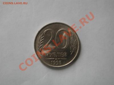 20 рублей 1993 ММД немагн до 16.04 22:00 - DSCN3494.JPG