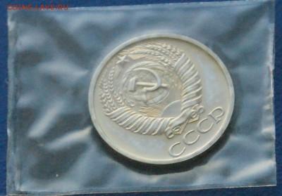 50 копеек 1965 года (наборная) до 31.03.18 - 5.6.JPG