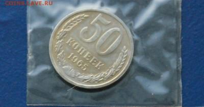 50 копеек 1965 года (наборная) до 31.03.18 - 5.3.JPG