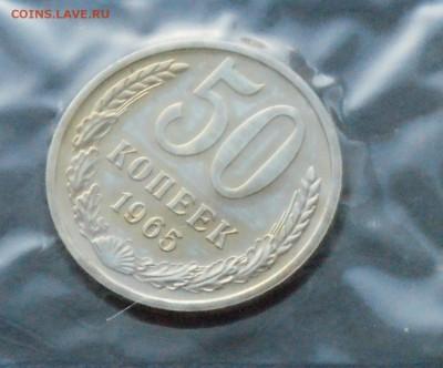 50 копеек 1965 года (наборная) до 31.03.18 - 5.2.JPG