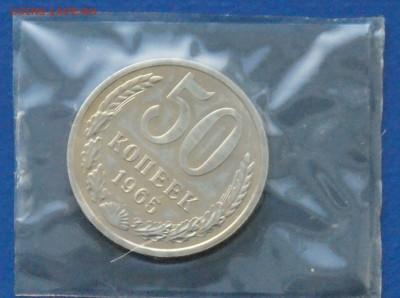 50 копеек 1965 года (наборная) до 31.03.18 - 5.1.JPG