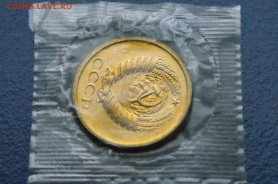 5 копеек 1969 года (наборная) до 31.03.18 - 12.5.JPG