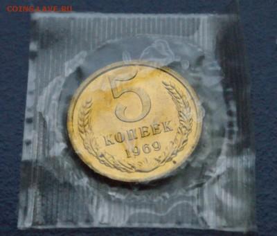 5 копеек 1969 года (наборная) до 31.03.18 - 12.2.JPG