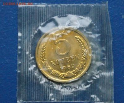 5 копеек 1969 года (наборная) до 31.03.18 - 12.1.JPG