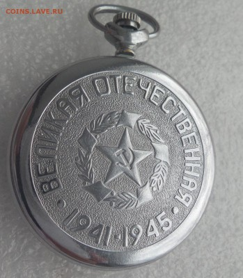 Карманные часы Молния - Гвардия до 31.03 - 20180326_145542
