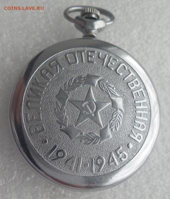 Карманные часы Молния - Гвардия до 31.03 - 20180326_145537