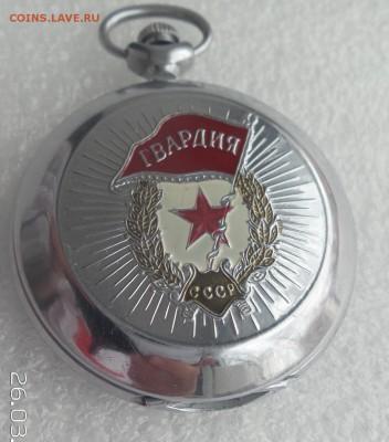 Карманные часы Молния - Гвардия до 31.03 - 20180326_145519