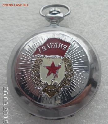 Карманные часы Молния - Гвардия до 31.03 - 20180326_145501