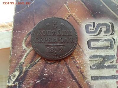 3 копейки серебромъ 1842 СМ (R1) до 29.03.2018 - 1842 (10) - копия