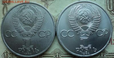 1 р. Пушкин А.С. - 2 шт. - DSC02769.JPG