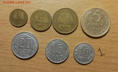 годовой комплект 1955г -1,2,3,5,10,15,20 коп до 1.04 блиц - 1955 годовой 1 1