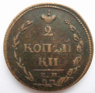2 коп 1810 - р1
