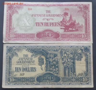 Боны японской оккупации,Филиппины 1000 песо 45г и др - FullSizeRender (3)