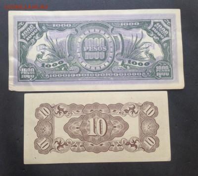 Боны японской оккупации,Филиппины 1000 песо 45г и др - FullSizeRender