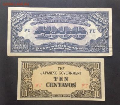 Боны японской оккупации,Филиппины 1000 песо 45г и др - FullSizeRender (1)