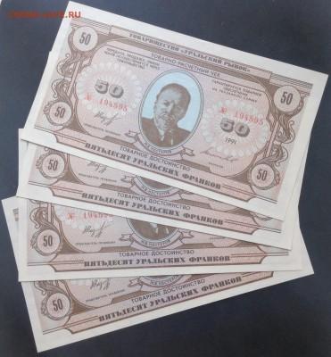 50 Уральских франков 4шт пресс, до 01.04.18г - FullSizeRender (25)