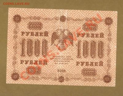 1000-РУБ. 1918. ТИТОВ.    ДО.15.04.11-22:00 МСК. - 1000-руб 1918. титов.