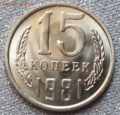 15 копеек 1981г UNC.Шт. Блеск.-1.04.18г - Изображение 081