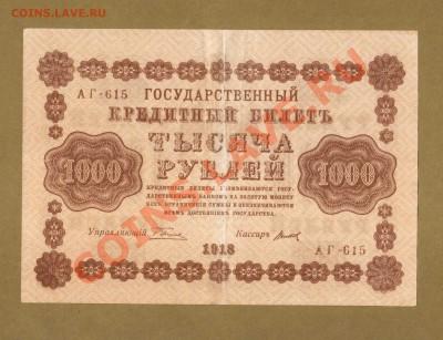 1000-РУБ. 1918. ТИТОВ.    ДО.15.04.11-22:00 МСК. - 1000-руб 1918. титов.1