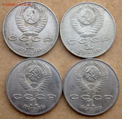 4 юбилейных 1 рублёвых монет СССР №2 до 29.03.2018 в 22-00 - P3270225.JPG