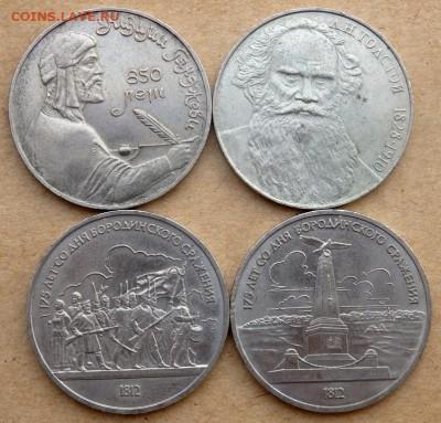 4 юбилейных 1 рублёвых монет СССР №2 до 29.03.2018 в 22-00 - P3270224.JPG