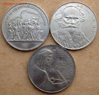 3 юбилейных 1 рублёвых монет СССР №1 до 29.03.2018 в 22-00 - P3270217.JPG