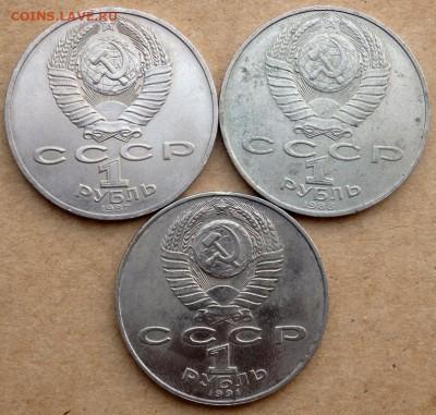 3 юбилейных 1 рублёвых монет СССР №3 до 29.03.2018 в 22-00 - P3270220.JPG