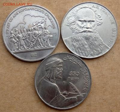 3 юбилейных 1 рублёвых монет СССР №3 до 29.03.2018 в 22-00 - P3270221.JPG