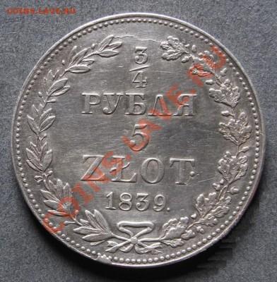 4 рубля 5 злотых 1839 до 15.04.11 21-00 - 3 четв руб 13.JPG
