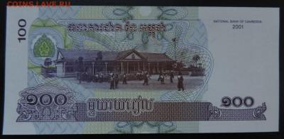 КАМБОДЖА 100 риелей 2001г., ДО 31.03. - 100 риелей 2001г., В..JPG