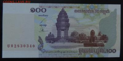 КАМБОДЖА 100 риелей 2001г., ДО 31.03. - 100 риелей 2001г., А..JPG