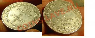 4 рубля 5 злотых 1839 до 15.04.11 21-00 - 5 злотых 1839 р.JPG