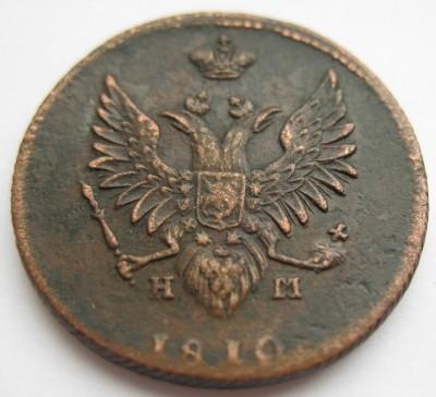 2 коп 1810 - а2