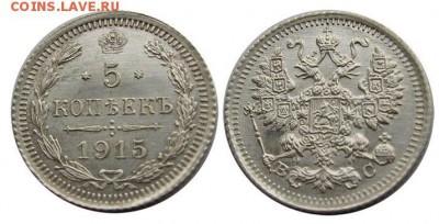 5 копеек 1915 штемпельный UNC до 31.03  22.00 - 5018822586_0