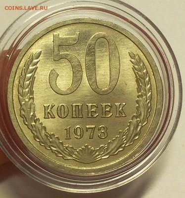 50 КОПЕЕК 1973г штемпельный не набор до 28.03.18 - IMG_20180327_210504.JPG