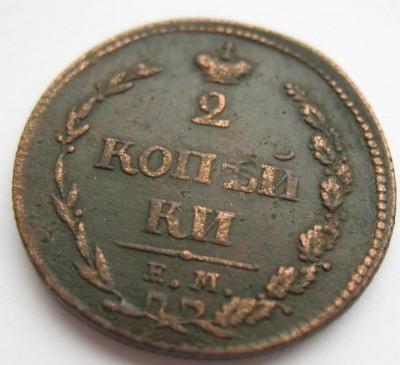 2 коп 1810 - р2