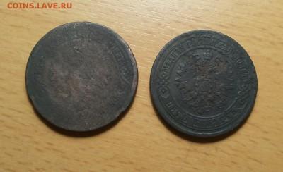 5 копеек 1870 + 1875ем до 1.04 - 5 коп 1870 2 2