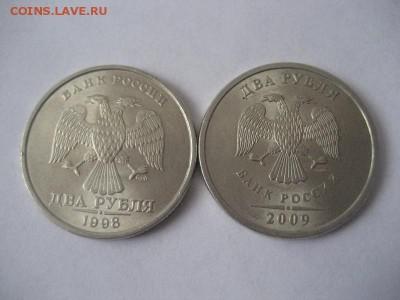 2 рубля 1998 спмд, 2 рубля 2009 спмд( не магн.) - IMG_8411