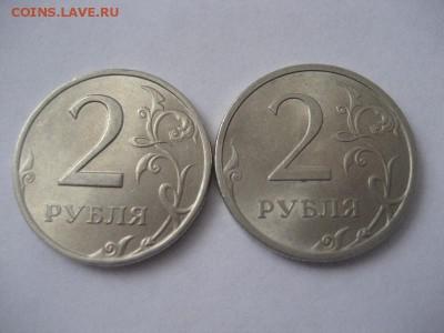2 рубля 1998 спмд, 2 рубля 2009 спмд( не магн.) - IMG_8409