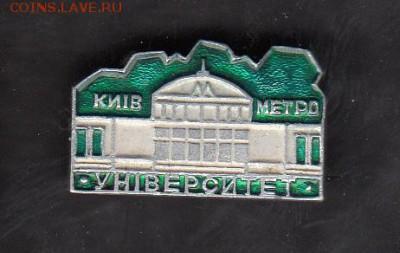 СССР значки Киев метро Университет - 114